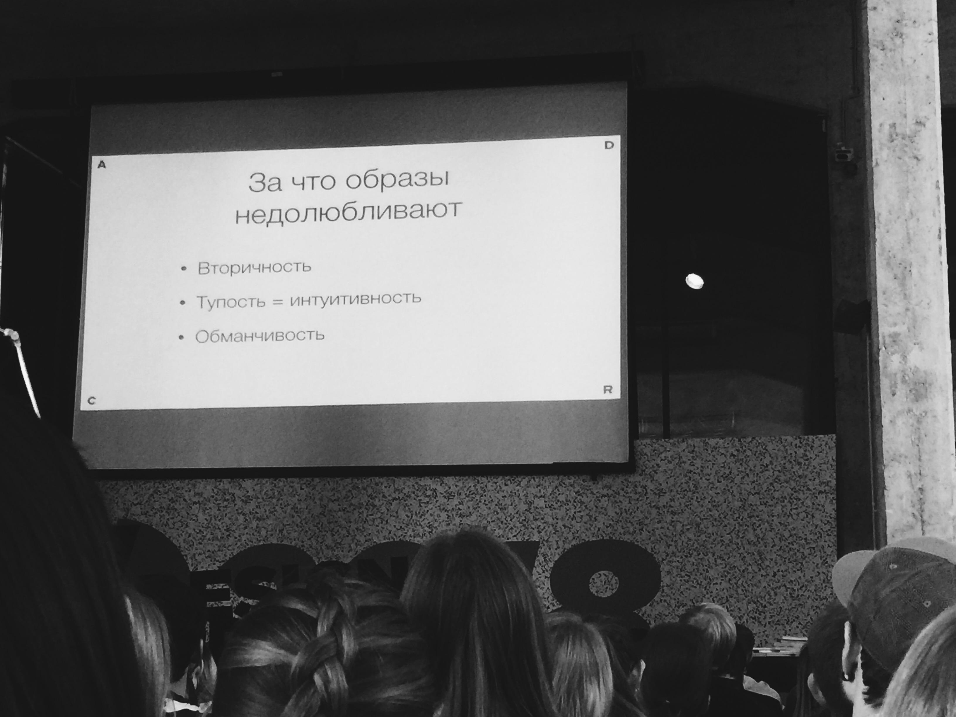 Лекция Александра Алексеева на Design Prosmotr 2018