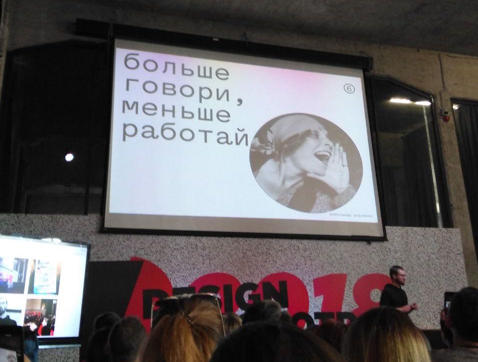 Александр Васин на Design Prosmotr 2018.jpg
