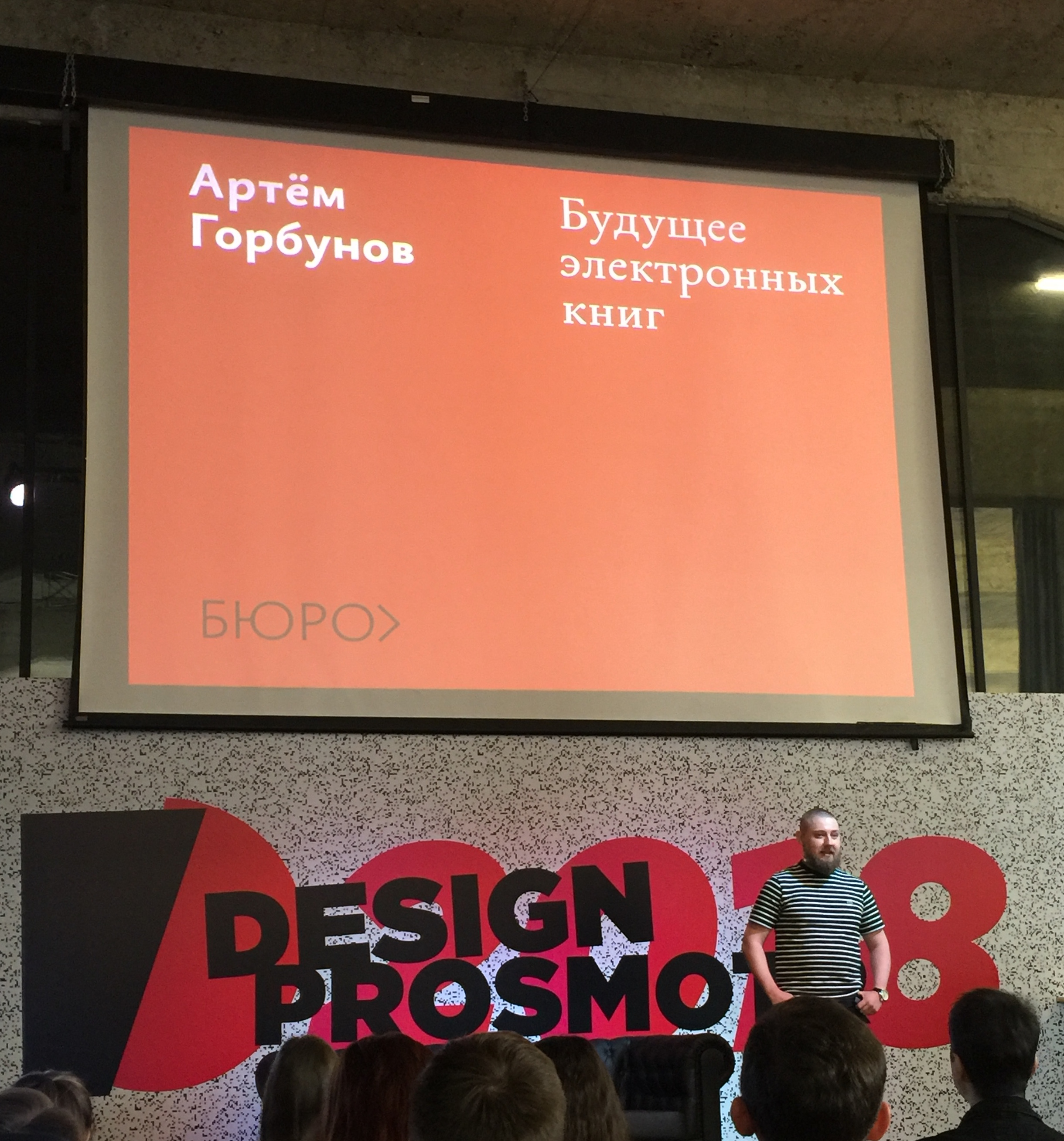 Артем Горбунов на Design Prosmotr 2018.jpg