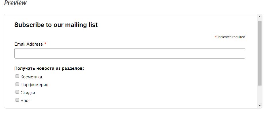 группы интересов в формах подписок MailChimp