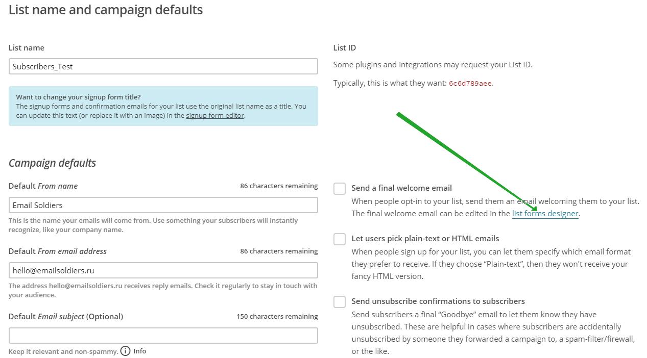 подтверждение адреса электронной почты в MailChimp