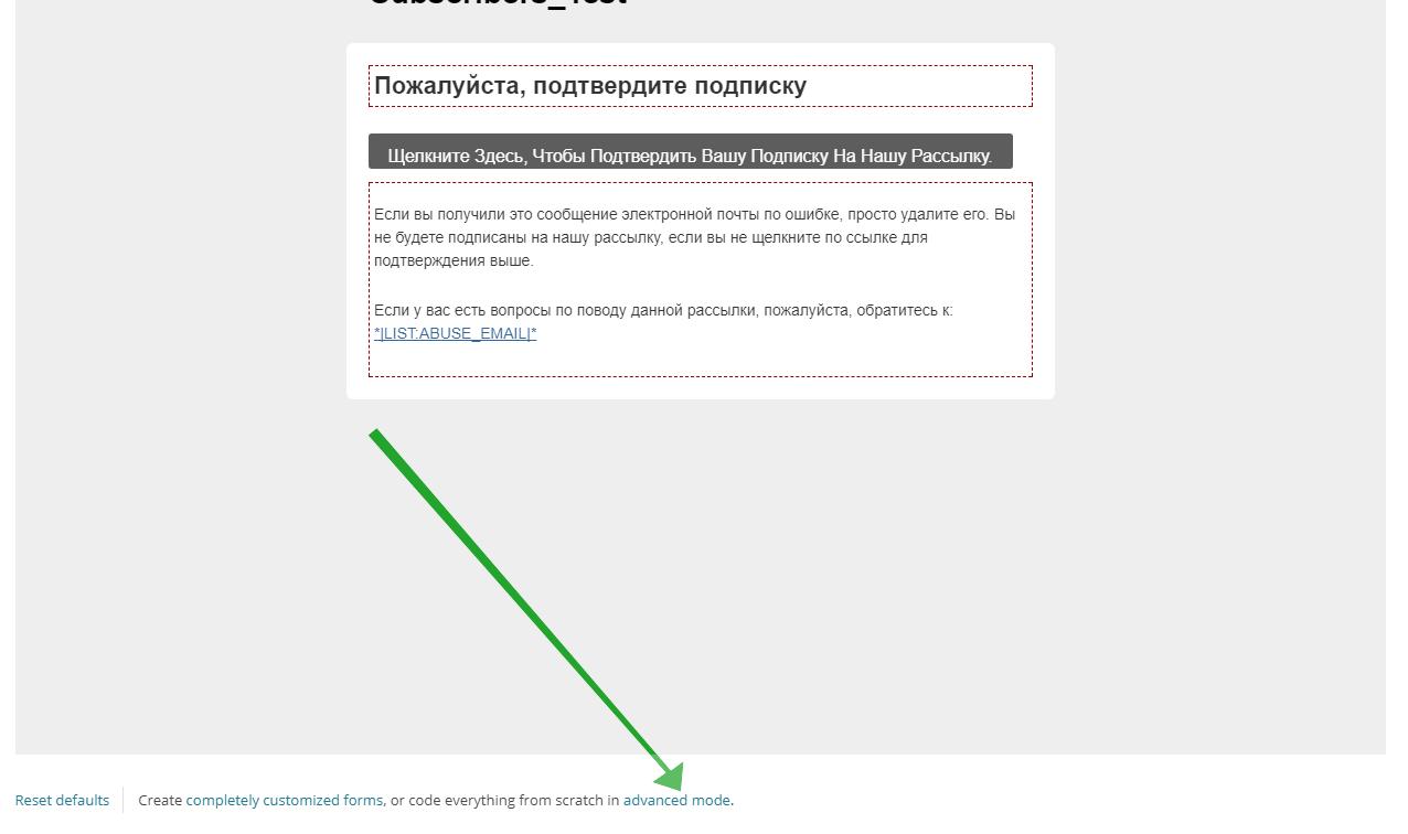 письмо для подтверждения подписки на рассылку в MailChimp