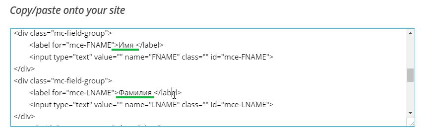 как изменить названия полей в форме подписки MailChimp