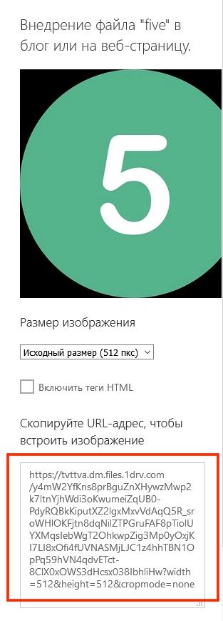 Копируем код внедрения на страницу для Power BI