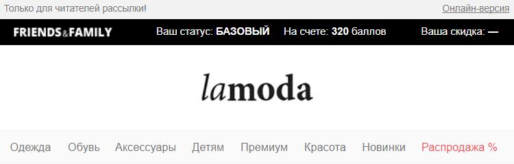 письмо Lamoda