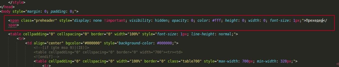 Код для прехедера в MailChimp