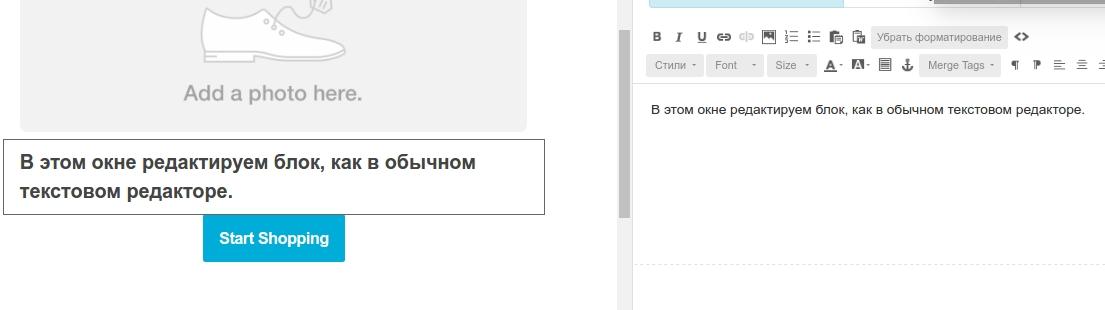 Редактор в MailChimp