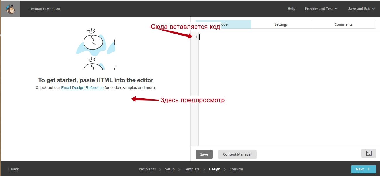 html верстка в MailChimp