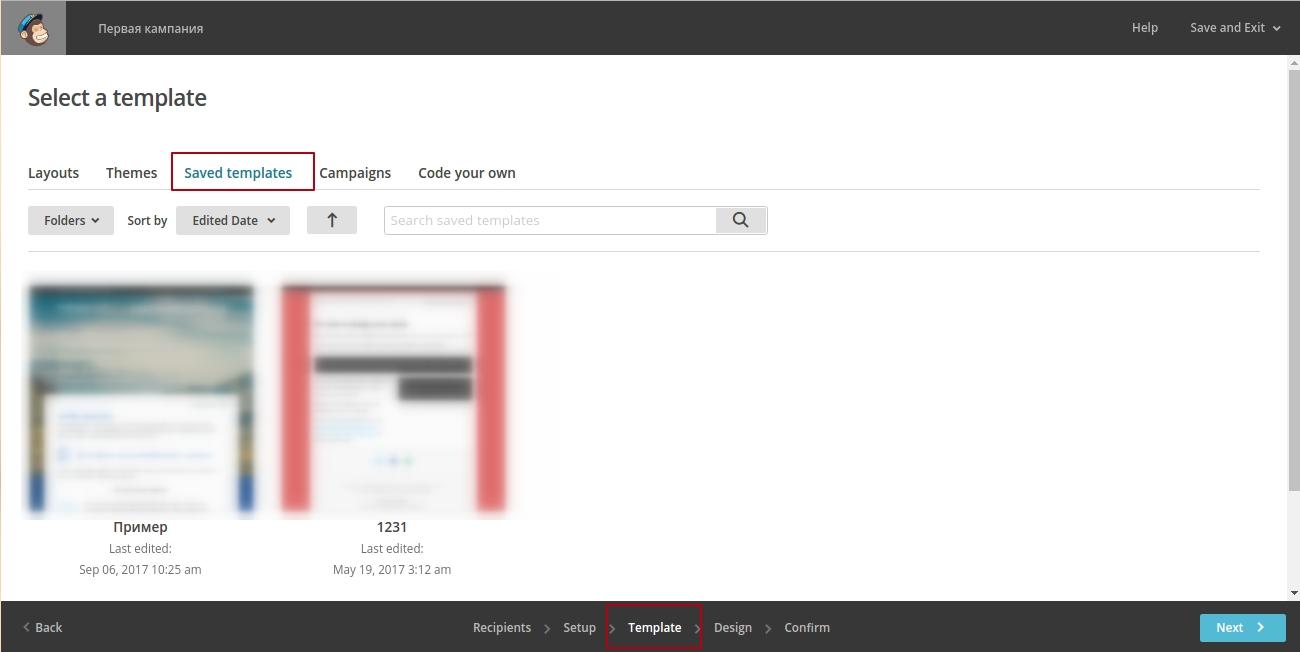 Сохранённые шаблоны MailChimp