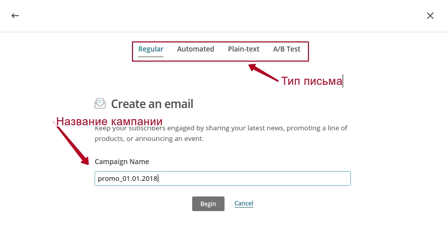 название кампании в mailchimp