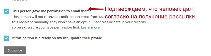 добавить подписчиков в рассылку