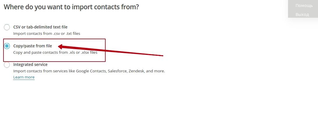импортировать контакты в MailChimp