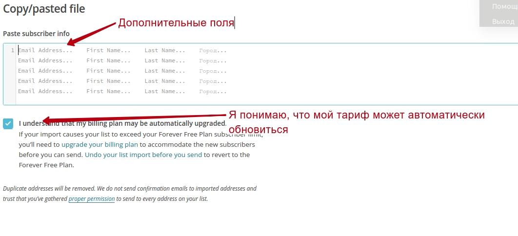 импорт подписчиков в базу рассылки mailchimp