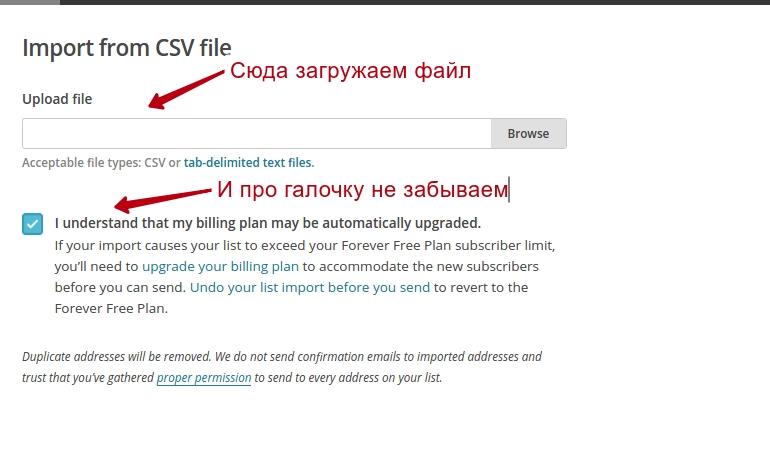 загрузить подписчиков из csv