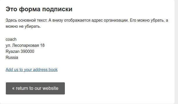 адрес организации на странице подтвеждения подписки