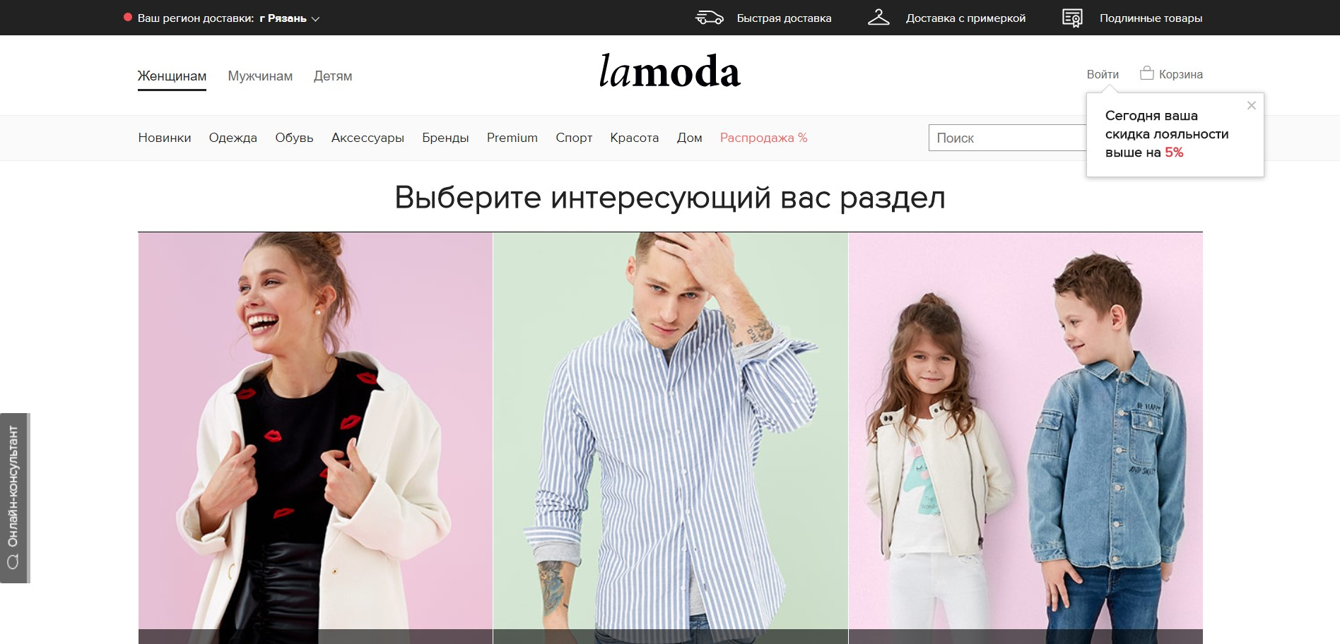 Pop-up Lamoda