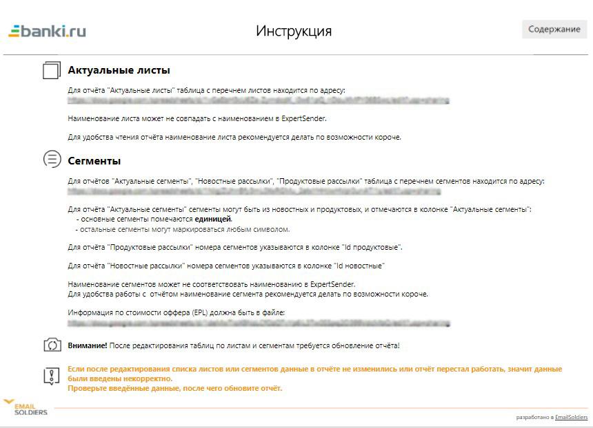 Инструкция в отчёте Power BI