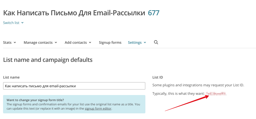 Как найти идентификатор списка рассылки