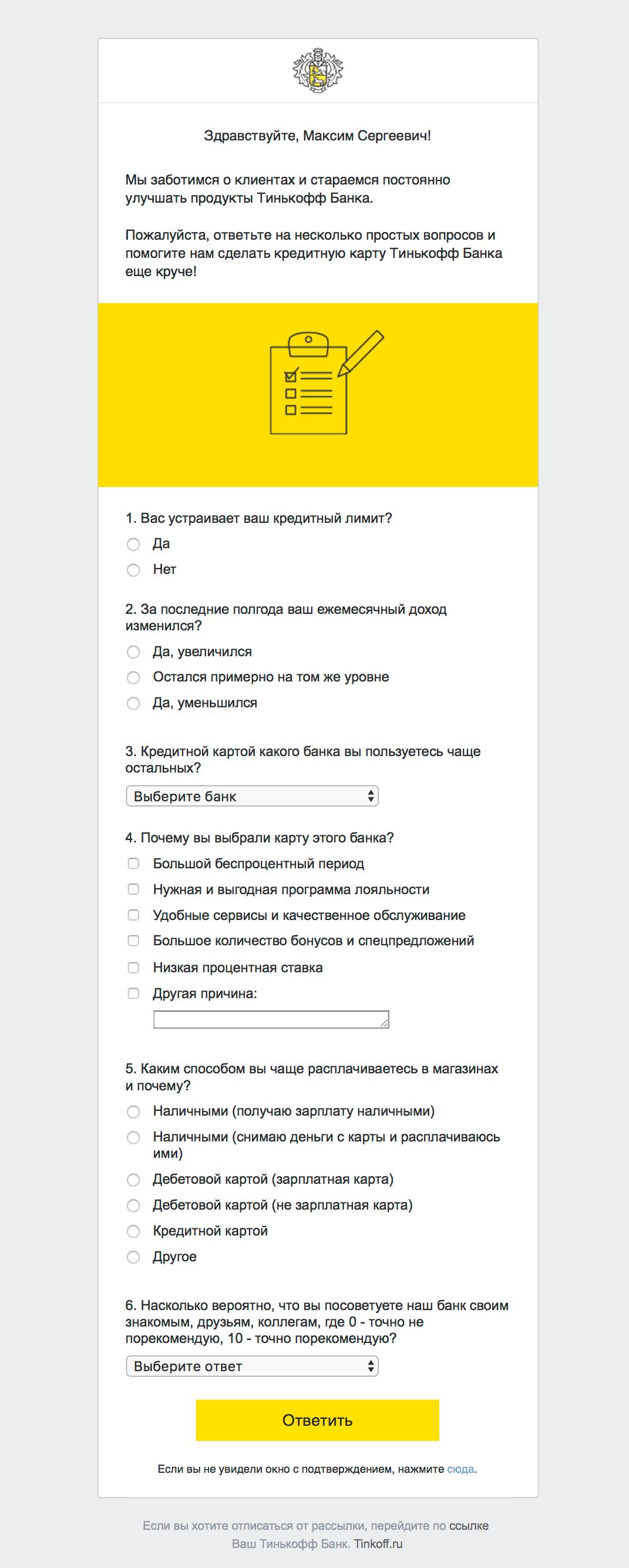 опросы в email-рассылках