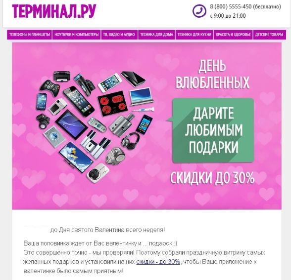terminal.ru-St.Valentine