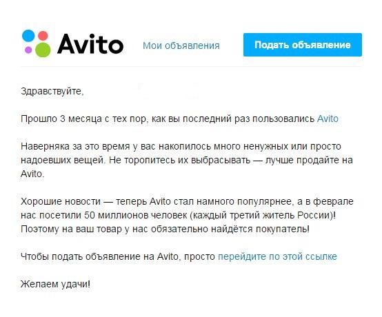 Авито - письмо реактивации