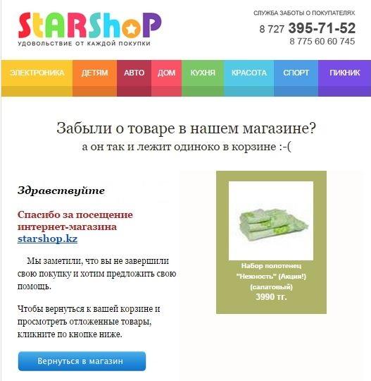 StarShop - Брошенная корзина