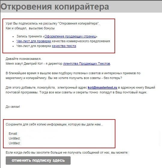 Emailsoldiers / Письмо Дмитрий Кот