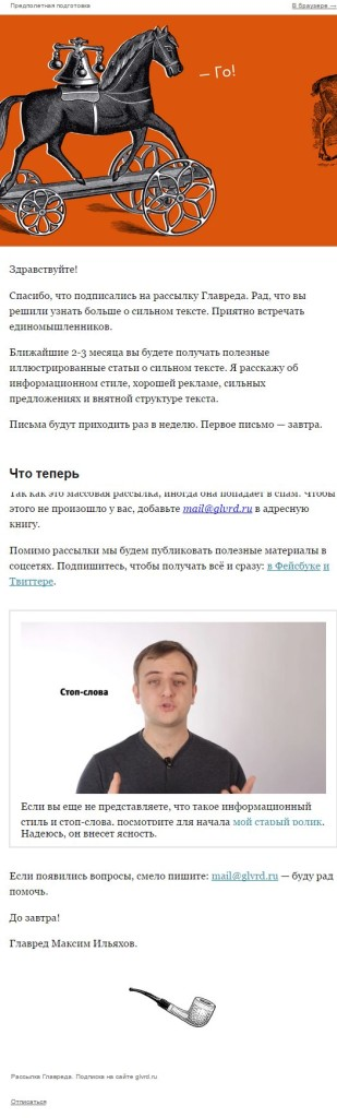 рассылка от Главреда. разбор EmailSoldiers