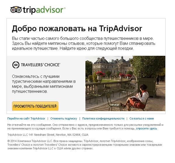 приветственное письмо TripAdvisor в блоге EmailSoldiers