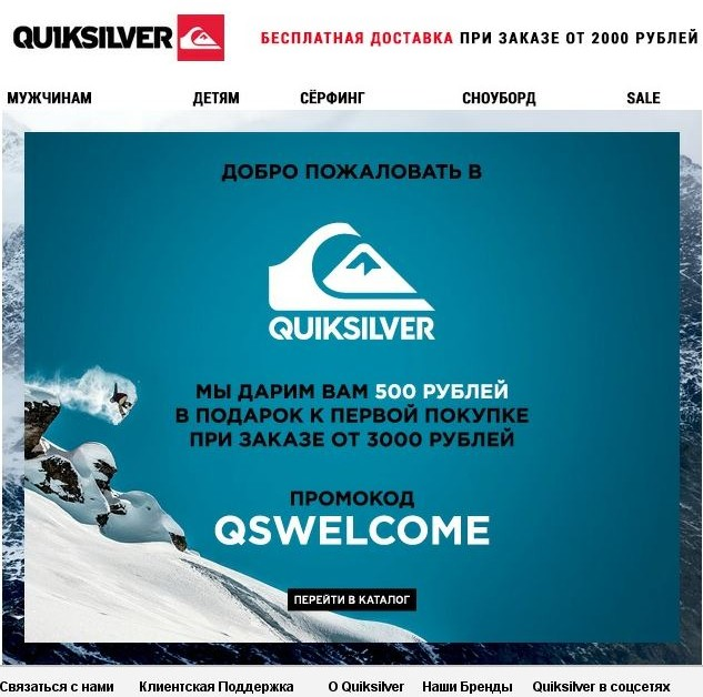 Обзор EmailSoldiers: QuickSilver welcome email