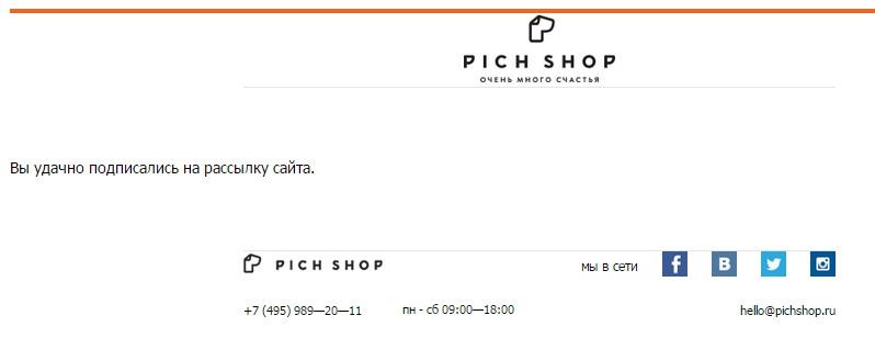 Письмо PichShop