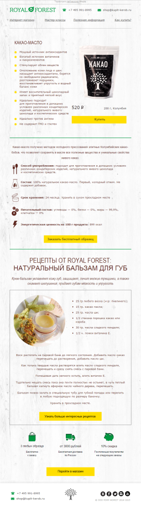 рассылка Royal Forest. A/B тест. 1 вариант