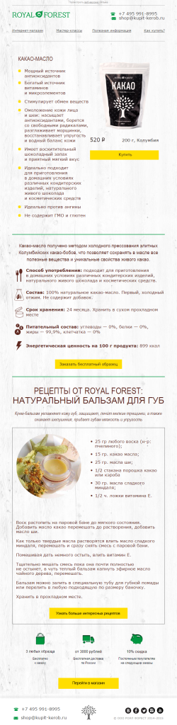 Рассылка Royal Forest. A/B тест. 2 вариант