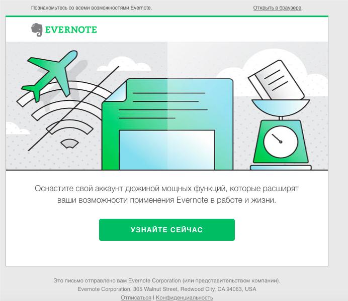 еще одно письмо Evernote