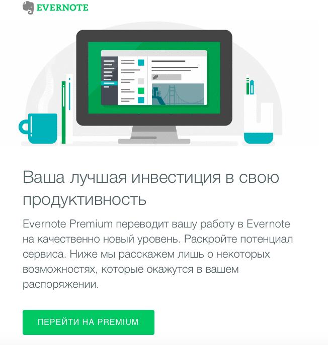 Evernote-емейл-рассылка про Премиум аккаунт