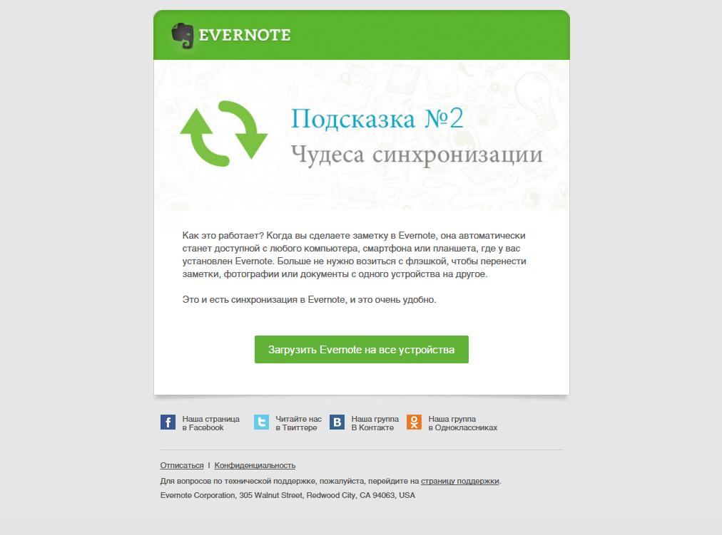 evernote_2-5