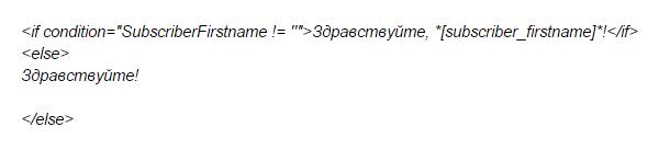 Условие_ExpertSender