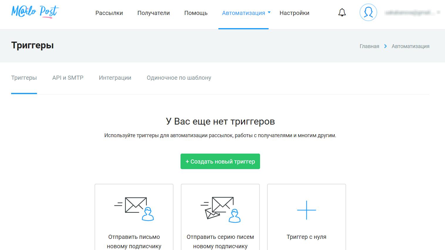 мэйло пост интерфейс