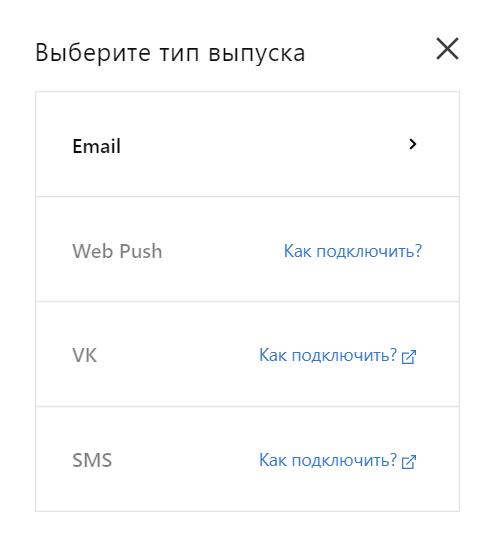 бесплатная email-рассылка в сендсее 3