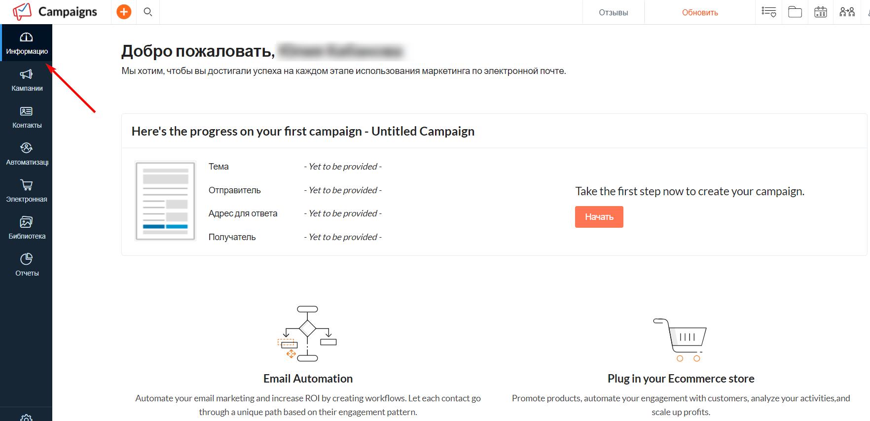 бесплатная email-рассылка зохо интерфейс