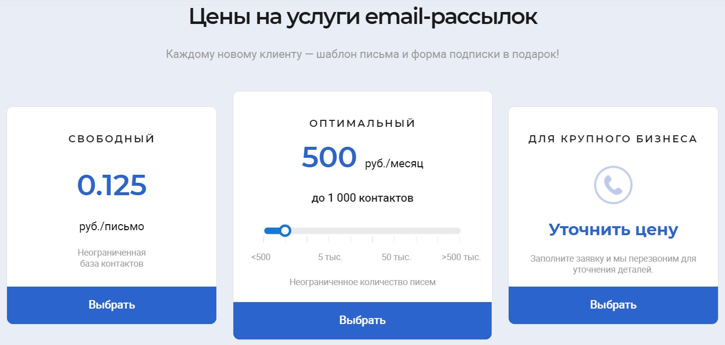 бесплатная email-рассылка еспутник тарифы