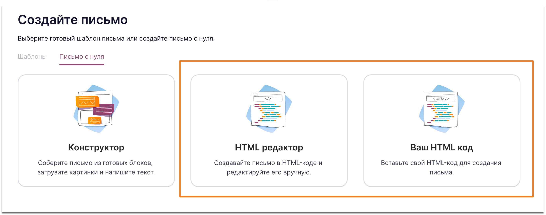 Html-вёрстка в UniSender выбор редактора