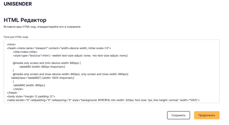 html-вёрстка в unisender свой код