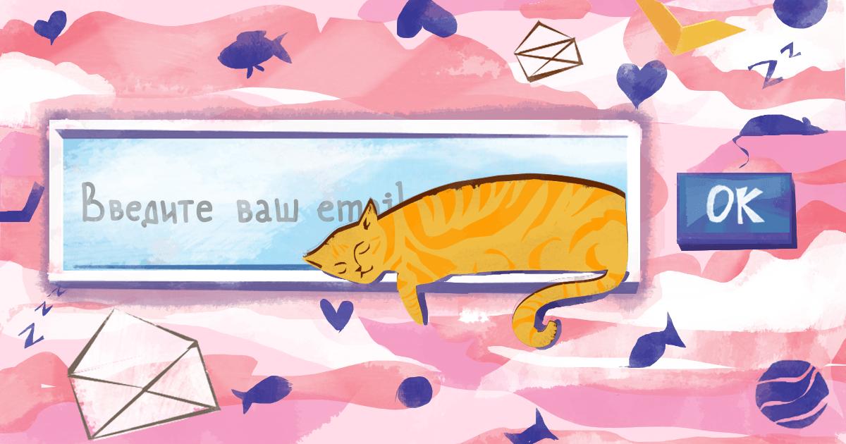Как сделать форму ввода, удобную даже для котиков