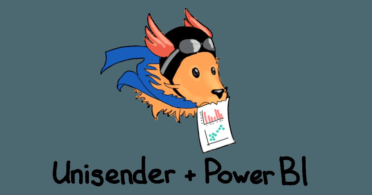 Автоматические отчёты в Power BI из UniSender, часть 1
