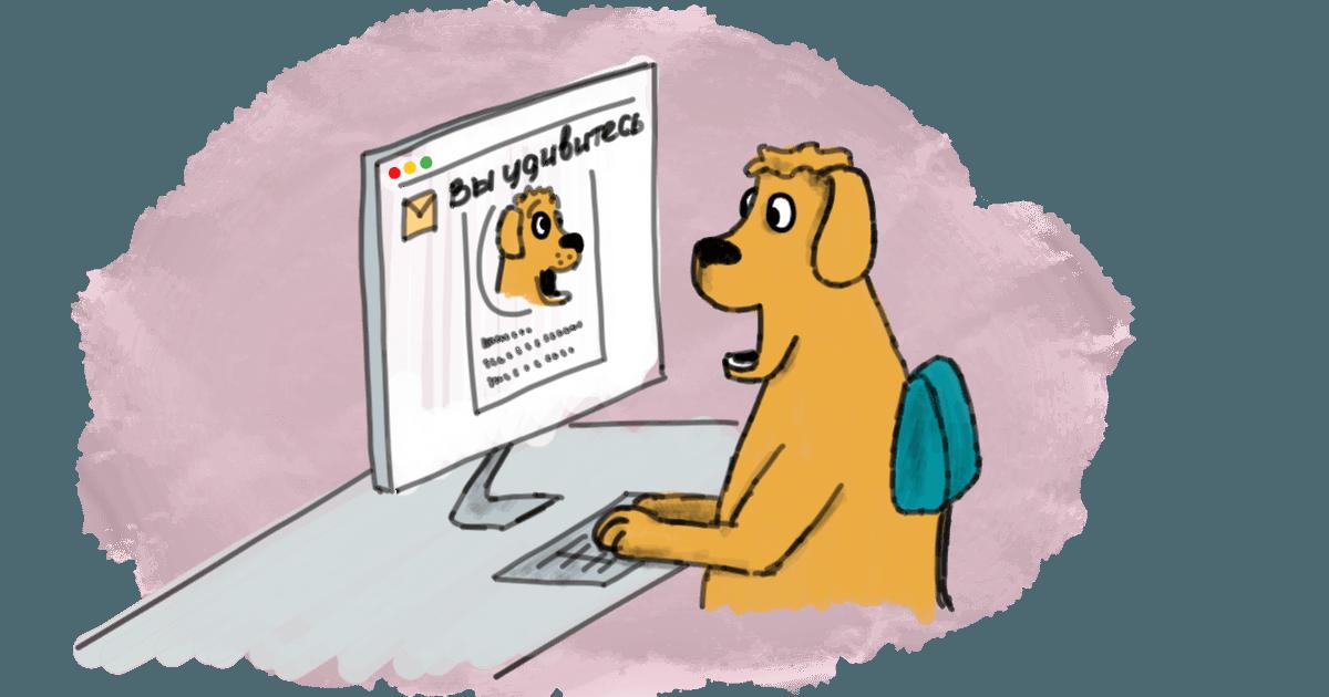 Гиперперсонализация. Тренды емейл-маркетинга 2016