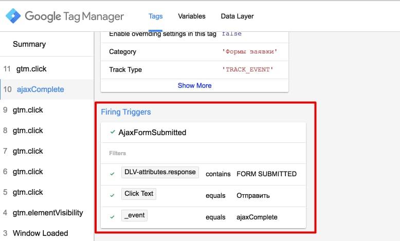Проверяем работу тегов в Google Tag Manager