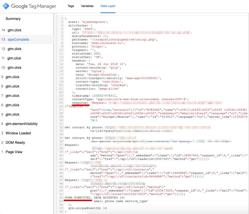 Проверяем, что отправляется в Data Layer