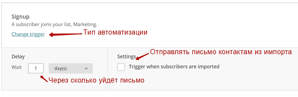 Настройка Trigger when subscribers are imported