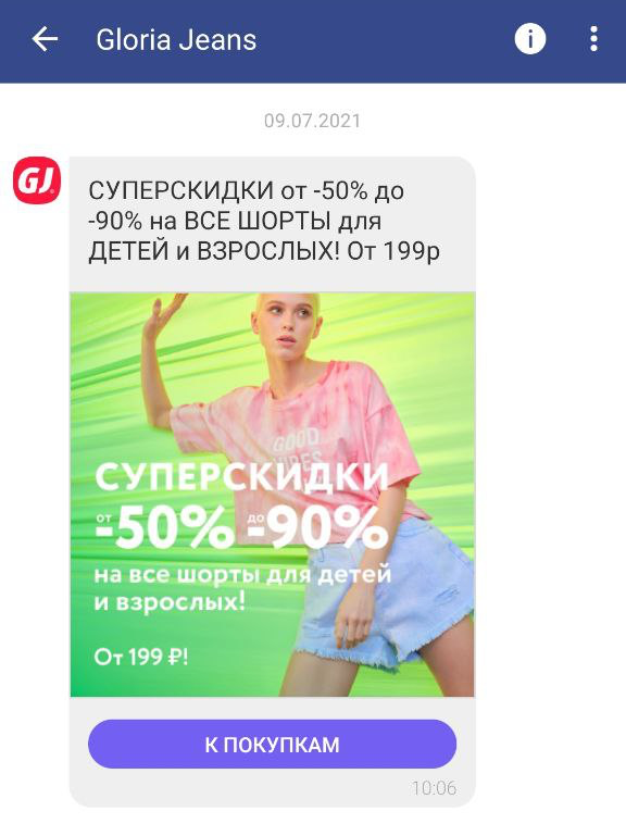 Рекламное сообщение вViber